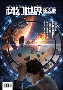 Science Fiction World, July 2016